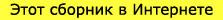 Смотрите СБОРНИК предложений по недвижимости в Интернете SBORNIK predlozhenij po nedvizhimosti v Internete